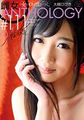 雌女anthology #111 大槻ひびき