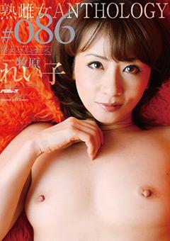 熟雌女anthology #086 牧原れい子