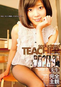 主観×淫語×誘惑女教師SP