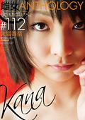 雌女anthology #112 大堀香奈