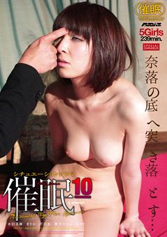 シチュエーションドラマ催眠10