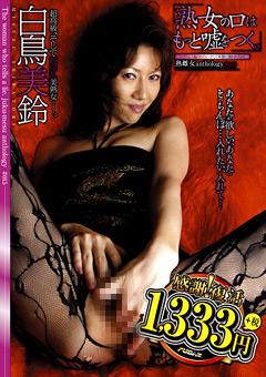熟雌女anthology #015 白鳥美鈴