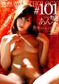 熟雌女anthology #101 野間あんな