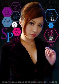 主観×淫語×才色兼備な女SP
