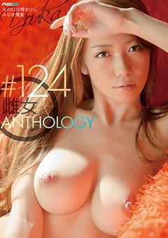 雌女anthology #124 みなせ優夏