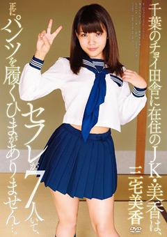 千葉のチョイ田舎に在住のJK・美香は、セフレが7人いて、正にパンツを履くひまがありません…。 三宅美香