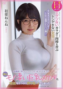 【初愛ねんね動画】図書館で見つけた大人しそうなメガネ女子-初愛ねんね -AV女優