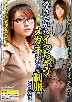 【初夏動画】泣きながらイっちゃうメガネ系OLと制服でSEX!!-素人