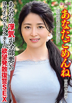 あなたごめんね 牧田涼子