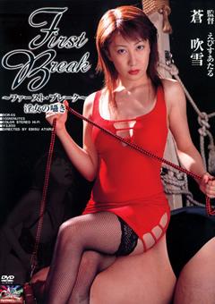 First Break 淫女の囁き 蒼吹雪