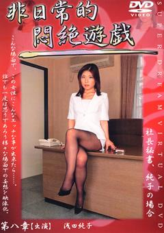 非日常的悶絶遊戯 第八章 社長秘書、純子の場合
