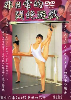 非日常的悶絶遊戯 第十六章 ダンスインストラクター