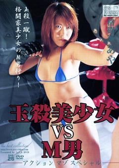 玉殺美少女 vs M男格闘家