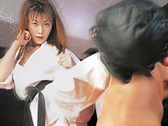 美少女空手家 VS M男 アクションマゾスペシャル