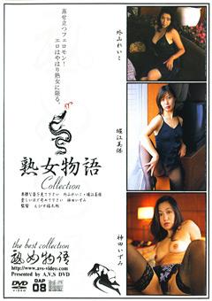 熟女物語 Collection