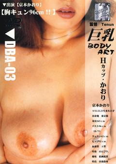 巨乳BODYART Hカップ 京本かおり