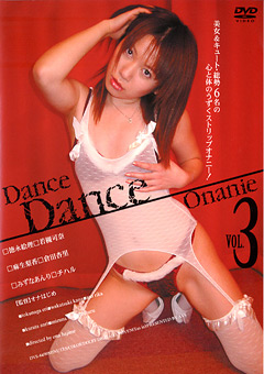 Dance Dance Onanie VOL.3