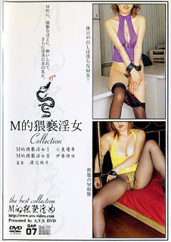 M的猥褻淫女 Collection