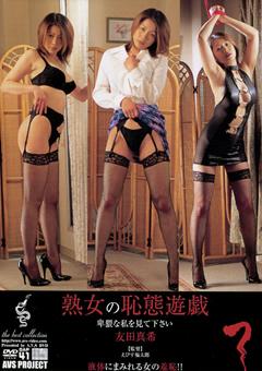 熟女の恥態遊戯 卑猥な私を見て下さい 友田真希