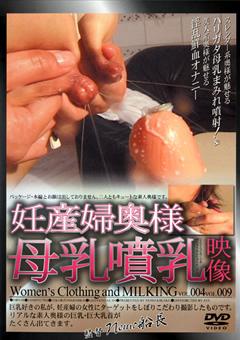 妊産婦奥様 母乳噴乳映像 VOL.004&VOL.009