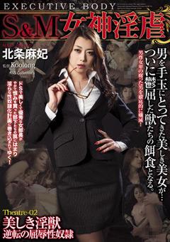 S&M 女神淫虐 Theatre-02 美しき淫獣 逆転の屈辱性奴隷 北条麻妃