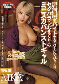 居酒屋でバイトするAIKAちゃんは、セクハラされまくりのミニスカパンストギャル 看板娘 AIKA