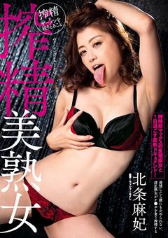 【北条麻妃動画】搾精美人おばさん-北条麻妃 -淫乱痴女