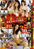 美女のおしっこ30連発 vol.2