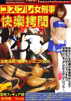 コスプレ女刑事 快楽拷問1