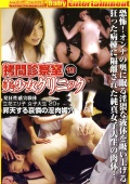 拷問診察室 美少女クリニック19