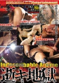 逝キ地獄 Indescribable Aqume