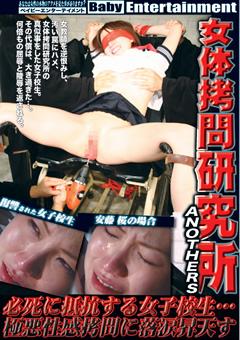 女体拷問研究所 ANOTHERS2