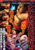 女体拷問研究所 Vol.5