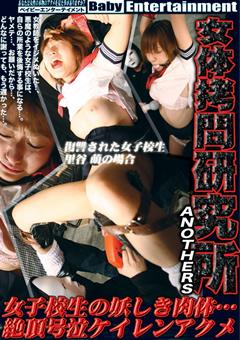 女体拷問研究所 ANOTHERS3