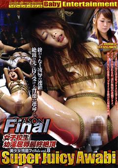 美少女残酷フィルム8