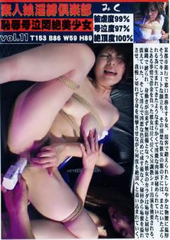 素人娘淫縛倶楽部 恥辱号泣悶絶美少女11
