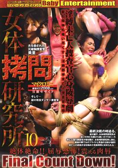 女体拷問研究所 Vol.10