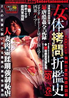 女体拷問折檻史 第二巻