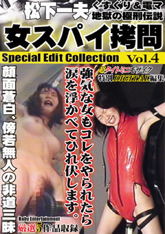 女スパイ拷問 Special Edit Collection Vol.4