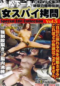 女スパイ拷問 Special Edit Collection Vol.5
