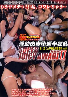 SUPER JUICY AWABI Season2 vol.1