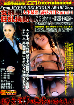 女刑事狂乱拷問事件簿 Spiral-1 深見涼子の記録