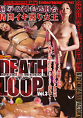 DEATH LOOP Vol.3