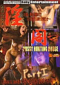 恐淫アクメ 淫閣 PUSSY HUNTING HOUSE Part1