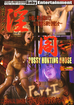 恐淫アクメ 淫閣 PUSSY HUNTING HOUSE Part1