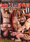 女体拷問研究所 セカンド Vol.1