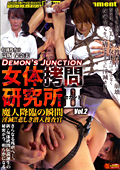 女体拷問研究所 セカンド Vol.2