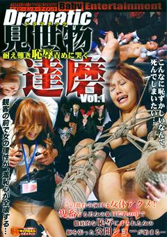 Dramatic見世物達磨 Vol.1