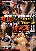 女体拷問研究所 セカンド Vol.3