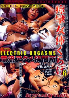 電流アクメ拷問所 痙攣女体くらげ6